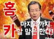 '홍카콜라'는 여권 구원투수? 정두언의 정치 관전평