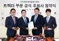 대동공업, '2018 평창 동계 올림픽'서 트랙터 공식 후원