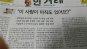 [신문읽는기자]'최순실 건드리면 기필코 응징' 소름끼친 제목