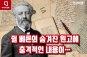 [카드뉴스]소설가 쥘 베른 130년간 숨겨진 원고에 '깜짝 내용'이...