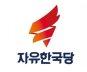 """한국당 대선토론…후보들 """"지금은 위기…내가 적임자다"""""""