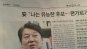 [신문읽는기자]문재인 국민의당 후보? 조선일보 인터뷰 제목의 황당실수