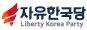 """한국당, 새 대통령 첫 인사에 """"주사파 비서실장 임명 재고하라"""" 요구"""