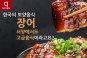 [카드뉴스]여름철 대표 보양식 장어, 서양에서도 고급요리?
