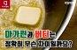 [카드뉴스]같은 듯 다른 마가린과 버터, 정확히 무슨 차이?
