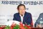 """홍준표 """"친박청산 프레임 NO""""…당 추스르기? 혁신 가이드라인?"""