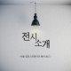 [전시소개]각양각색 일러스트가 한 자리에 '서울 일러스트레이션 페어 2017'