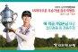 하나은행, '박성현 US오픈 우승' 기념 이벤트