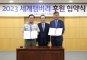 (주)정석케미칼, 2023년 세계잼버리 대회 후원 협약 체결