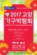 국내최대 '고양가구박람회' 30일 개막