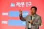 """[골드에이지]유상오 귀농귀촌진흥원장 """"귀산촌, 지속가능한 삶 가능케 해"""""""