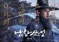 [영화의 정치학]②'남한산성' 보고 느낀 분노, 대상은 달랐다