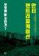 [김세영의 Economia] 쫓겨나는 원주민, 또 다른 인권침해…어떻게 맞서야 하나