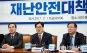 [포토] 민주당, 재난안전대책회의 개최