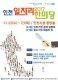 22~23일 '인천 일자리한마당'…투자유치기업 공채설명회 및 中企 채용