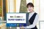 광주은행, 청년 희망디딤돌 통장 출시