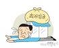 [클로프닝 시대]최저임금 인상에 '가정도 멍든다'