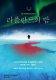 [Latests] '라플란드의 밤'과 '짐승'