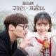 구하라, 오늘(23일) 오후 '저글러스'OST 공개…'맑은 보이스 기대'