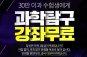 대성마이맥, 과학탐구 강좌 무료 프로모션