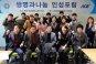 가천대 2500명 듣는 인성강좌 '생명과나눔' 발전포럼 개최
