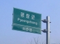 [표기법의 세계]②남북한의 '평창' 로마자 표기법은 왜 서로 다를까?