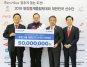 유진그룹, 평창올림픽 선수단에 격려금 5000만원 전달
