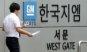정부, 한국GM 재무 실사 후 지원방식 결정