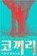박민규, 9년 만의 장편소설 '코끼리' 연재