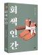 '회색인간' 등 '2018. 관악의 책'?