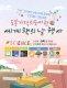 도봉기적의도서관, 세계 책의 날 기념행사 열어