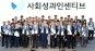 """최태원 SK회장, """"사회적 가치로 돈 벌 수 있는 세상 만들자"""""""