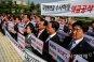 [포토] 구호 외치는 자유한국당 의원들
