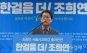 조희연 교육감, '한걸음 더, 서울교육' 청사진 그린다