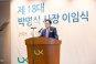 박명식 국토정보公 사장, 돌연 사퇴
