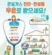 온실가스 진단 컨설팅 무료로 받으세요!