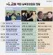 [인포그래픽]역대 남북정상회담 현황