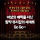 [카드뉴스]마성의 매력을 지닌 창작 뮤지컬의 세계로 Go Go~