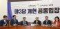 [포토] 야3당 개헌 공동입장문 발표