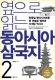[신간안내] <옆으로 읽는 동아시아 삼국지. 2>와 <고전 결박을 풀다. 3>