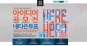 이베이코리아, 소방용품 아이디어 공모전 네티즌 투표