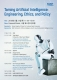 카이스트, 'AI 윤리' 국제 세미나 개최
