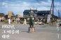 '1952년, 그 여름의 대전'…한국전쟁 당시 지역 생활상 '특별사진전'