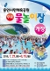 용인시민체육공원 물놀이장 21일 개장