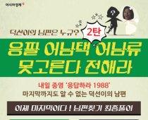 '응팔' 덕선이 남편은 누규? 2탄