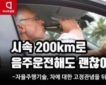 만취한 뒤 시속 200km로 달린 저 차, OK라고?