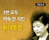 박 대통령, 약속 세 번 어겼다