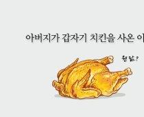 아버지는 왜 갑자기 오늘 치킨을 사오셨을까