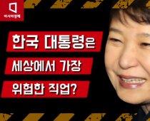 한국 대통령은 세상에서 가장 위험한 직업?