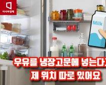 우유는 냉장고문에? 제 위치 따로 있어요